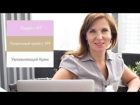 Послойное нанесение косметики с SPF