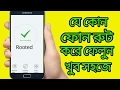 Download Root Any Phone in Just One Click Bangla Video 2017 || NETBID in Mp3, Mp4 and 3GP