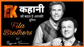 Fila Brothers - best motivational story in hindi inspirational video by Back To The Life