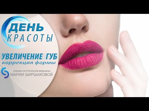 """""""День красоты"""". Увеличение губ."""