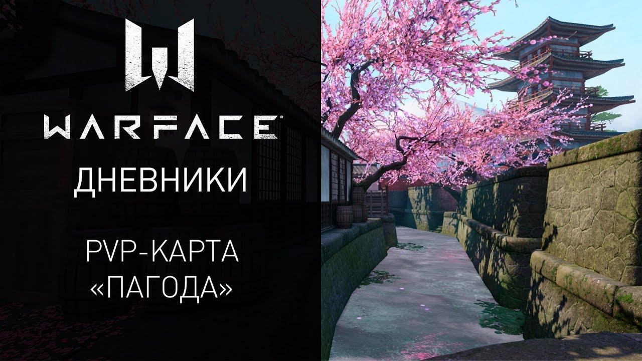 "Видеодневники Warface: PvP-карта ""Пагода"""
