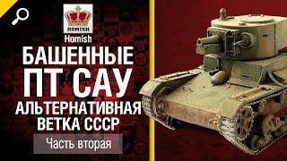 Башенные ПТ САУ - Альтернативная Ветка СССР - Часть 2 - от Homish [World of Tanks]