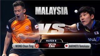Tomokazu Harimoto vs Wong Chun Ting   R16   T2 Diamond 2019 Malaysia