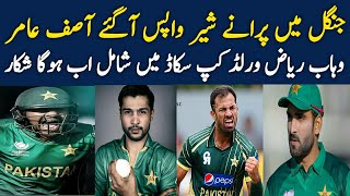 Pakistan new Confirm 15 Member World Cup Squad || Wahab Riaz Amir Asif Ali in World cup squad