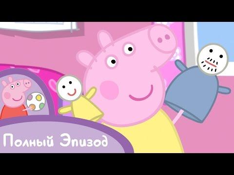 Свинка Пеппа - S01 E41 Кукольный еатр хлои (Серия целиком)