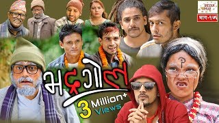 Bhadragol, Episode-176, 14-September-2018, By Media Hub Official Channel