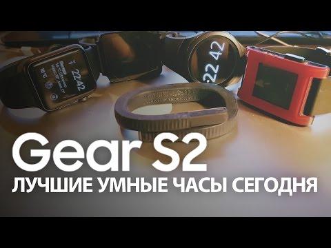 Samsung Gear S2 - лучшие умные часы на сегодня