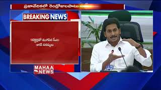 AP CM Jagan Review Meetings Ends With Collectors | MAHAA NEWS