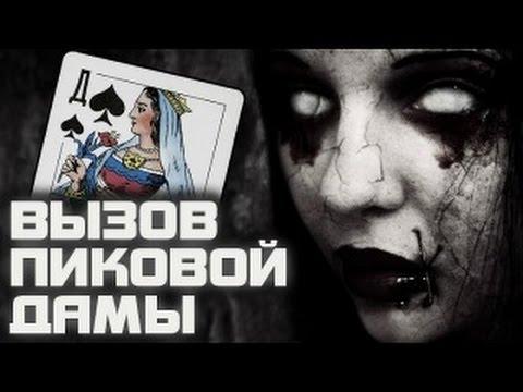 ВЫЗОВ ДУХОВ ПИКОВАЯ ДАМА ОНА ПРИШЛА ЧАСТЬ 1 на tubethe.com