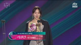 03/05/17 [Best Actress Awards(Tv)]Seo Hyun Jin @53rd Baeksang Arts Awards 2017