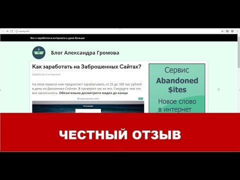 Блог Александра Громова ОТЗЫВЫ  - зарабатывай на заброшенных сайтах
