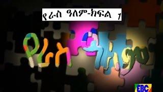 Yerase Alem - EBC Documentary Drama - Part 1