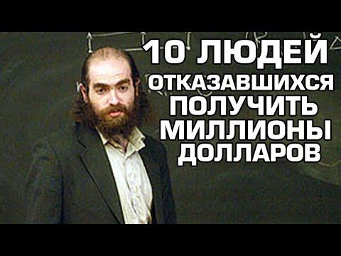 10 ЛЮДЕЙ, ОТКАЗАВШИХСЯ СТАТЬ МИЛЛИОНЕРАМИ