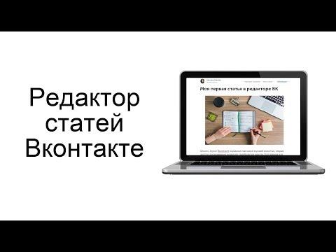 Как пользоваться редактором статей Вконтакте?