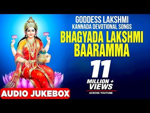 Kannada Devotional Songs |  Bhagyada Lakshmi Baaramma Jukebox |Lakshmi Devi Songs|Devi Songs Kannada