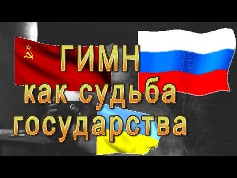 Гимн, как судьба государства (СССР, Россия, Украина)