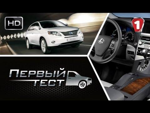 Тест Lexus RX450h