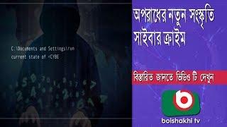 Cyber Crime | Part 01 | Nazmul | 17Jan18