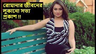 নায়িকা রোমানা এবার জীবনের লুকানো সত্য প্রকাশ করলো !! দেখুন ভিডিওতে BD Actress News 2017