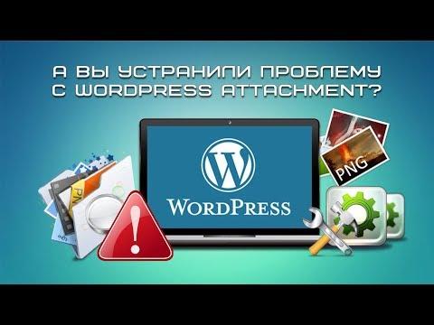 А вы устранили проблему с WordPress attachment?