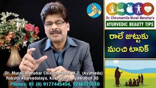 Hair Fall and Ayurvedic Haircare tonic in Telugu | ఊడే జుట్టుకు కేశసంరక్షణ లేపనం