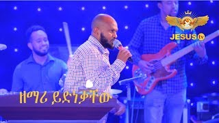 Man of God Prophet Jeremiah Husen Worship time Yedenekachew Teka worship