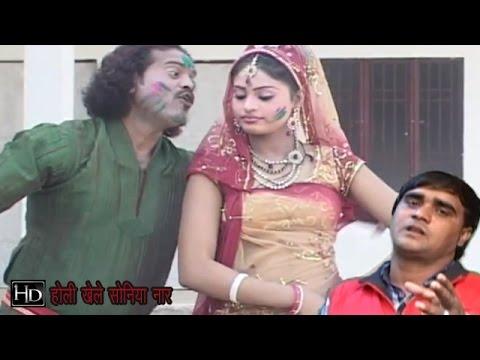 Holi Khelele Soniya Naar | होली खेले सोनिया नार | Ramdhan Gujjar, Haryanvi Hot Holi Songs video