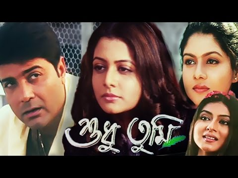 Shudhu Tumi | Bengali Full Movie | Prosenjit Chatterjee, Koel Mallick
