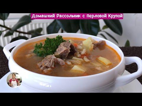 Домашний Рассольник с Перловой Крупой | Rassolnik Pickle Soup Recipe