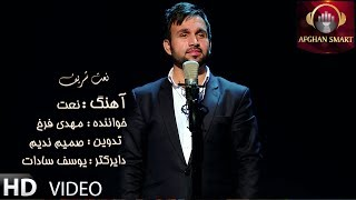 Mehdi Farukh - Naat OFFICIAL VIDEO