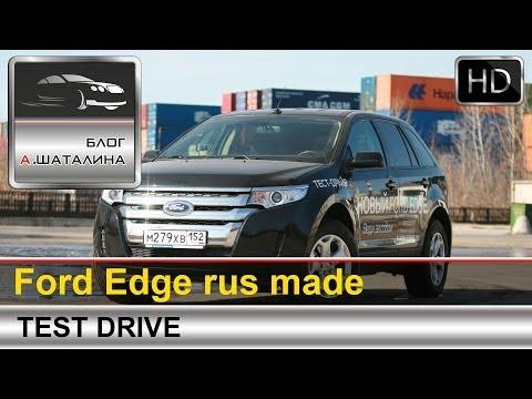 Ford Edge (Форд Эдже) 2014 Российская сборка тест от Шаталина Александра