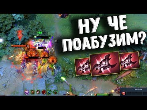 ХУСКАР ФАСТ АРМЛЕТ ДОТА 2 - HUSKAR FAST ARMLET DOTA 2