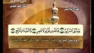 سورة الطارق بصوت ماهر المعيقلي مع معاني الكلمات At-Tariq