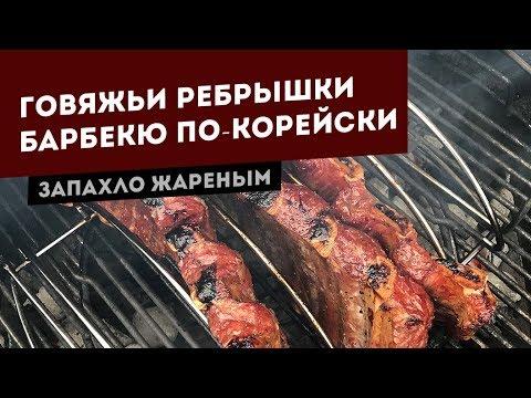 Говяжьи ребрышки барбекю по-корейски. Рецепт для угольного гриля.