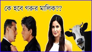 Bangla Funny Dubbing | Eid-ul-Adha Special | Who Wants to be Cow's Owner?