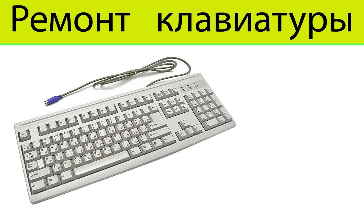 Ремонт компьютерной клавиатуры