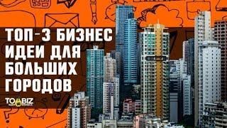 Топ-3 бизнес идеи для больших и средних городов