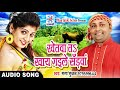 खेतवा तs खाय गइले संडवा   Ganga Gunjan का Bhojpuri Arkesta Song 2018 Khetwa Ta Khay Gaile Sandwa Mp3