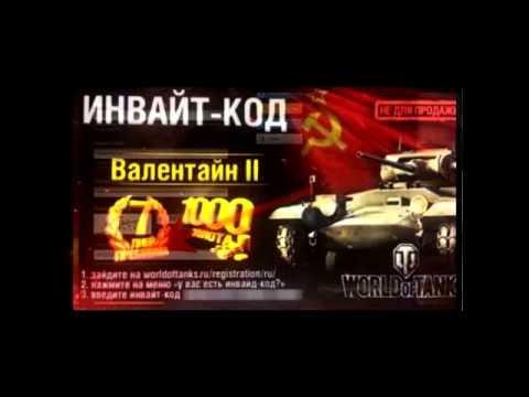 Инвайт код на World of Tanks на Сентябрь 2016 Октябрь - YouRepeat