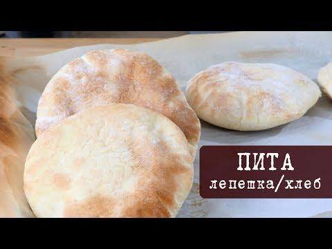Рецепт: Хлеб Пита - пресная лепешка