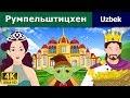 Rumpelshtiltsxen узбек мультфильм узбекча мультфильмлар узбек эртаклари mp3