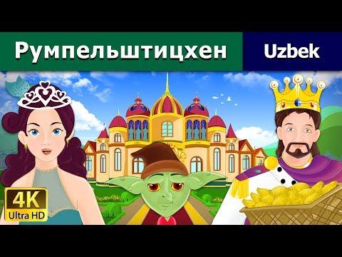 Rumpelshtiltsxen   узбек мультфильм   узбекча мультфильмлар   узбек эртаклари