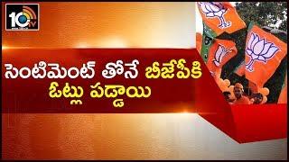 సెంటిమెంట్ తోనే బీజేపీకి ఓట్లు పడ్డాయి | Telangana Lok Sabha Election Results 2019  News