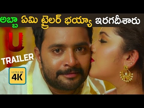 U Movie Release Trailer Official 4K || Latest Trailers Telugu 2018 - KoVeRa