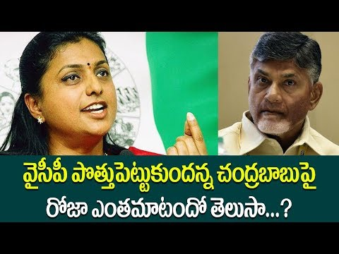 YSRCP MLA Roja fires on Chandra babu about BJP YCP party alignment ll Pulohora News