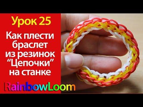 Видео уроки плетения из резинок на станке