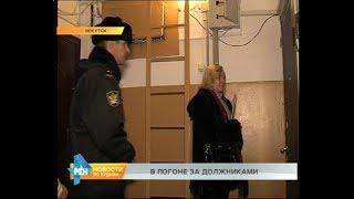 В поисках должников по алиментам, или Поквартирные обходы проводят судебные приставы в Иркутске