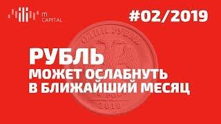 ЦБ может вновь ослабить рубль в ближайший месяц