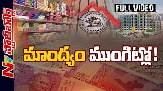 Be Alert: Indian Economy May Face Recession Ahead | Story Board | NTV