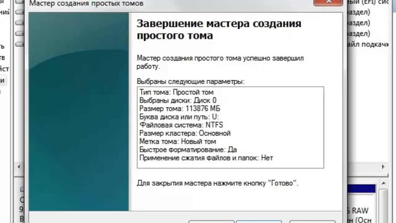 Как сделать жёсткий диск загрузочным windows 7 449